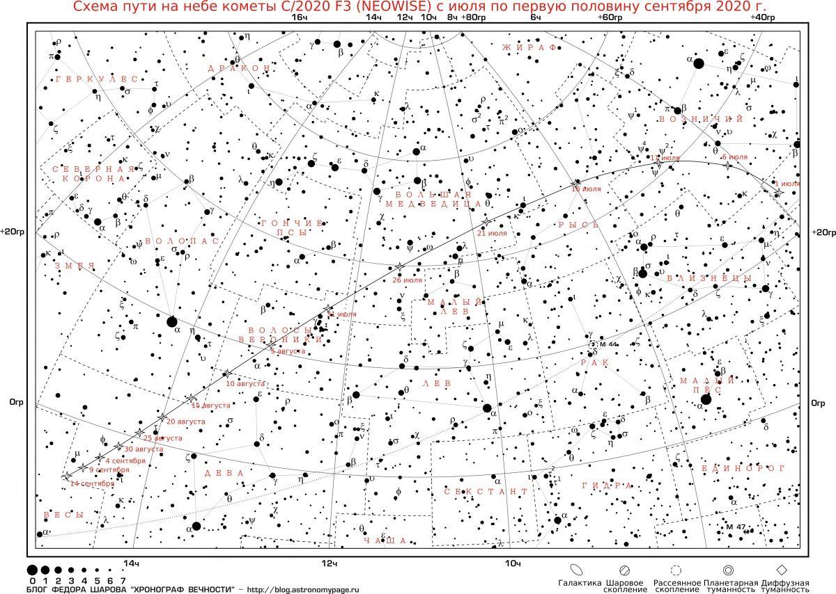 С июля по сентябрь можно будет наблюдать комету C/2020 F3