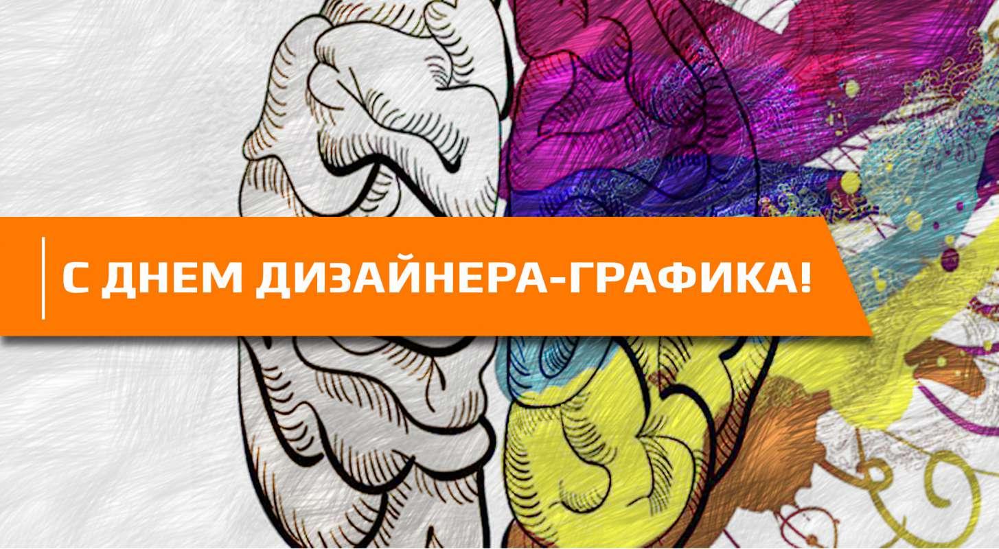 9 сентября  2014 свой профессиональный праздник отмечают дизайнеры-графики стран снг