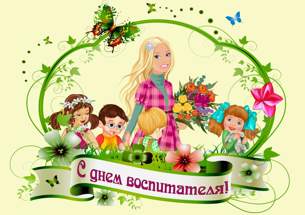 Поздравления с днем всех дошкольных работников открытки фото 175