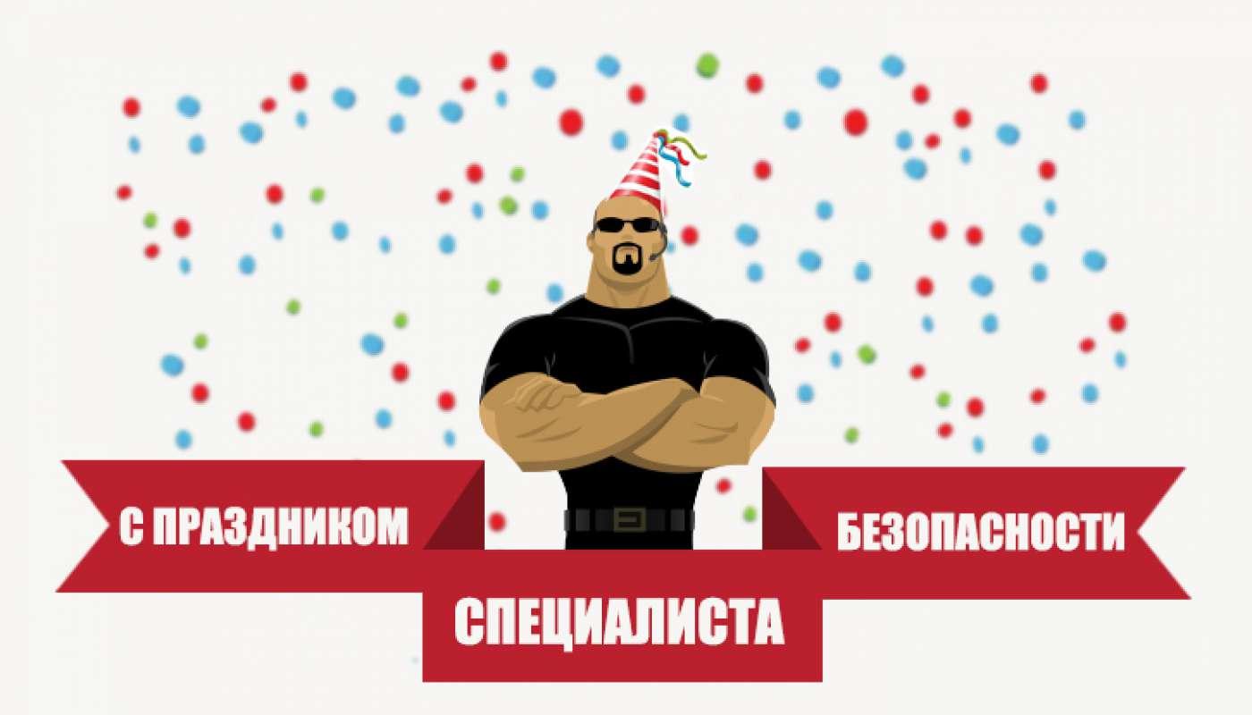Поздравления с днем рождения директора по безопасности