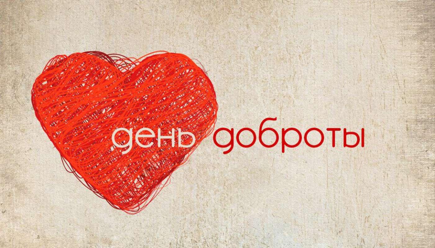 Image result for Всемирный день доброты
