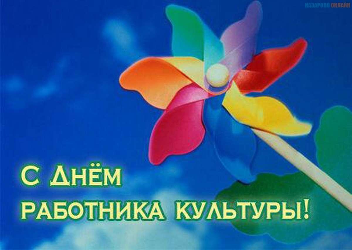 Поздравление работнику культуры с профессиональным праздником