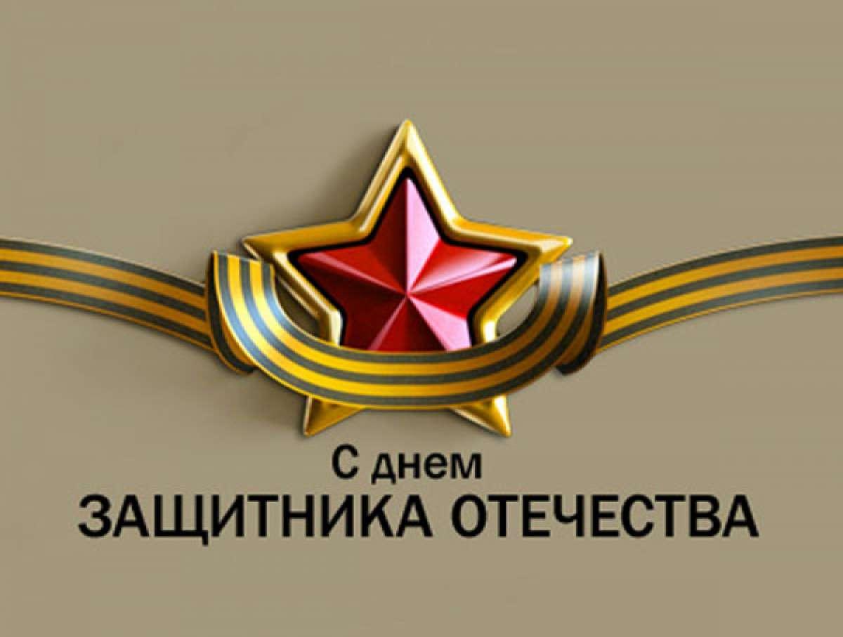 Картинки по запросу день защитника отечества