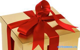 Сонник подарки сам дарю 211