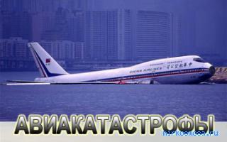 Авиакатастрофа — Современный сонник