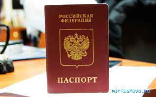 Забыла паспорт сонник