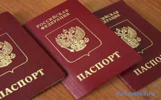 снится и деньги паспорт