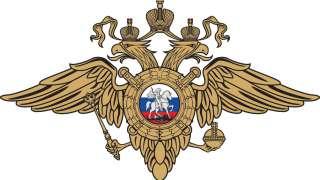 День образования штабных подразделений МВД