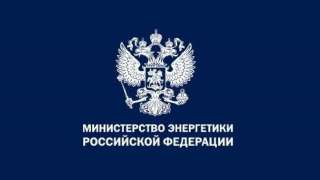 День архива Минэнерго России