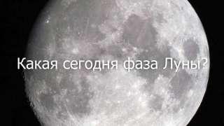 Фазы луны. Календарь лунных фаз