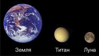 Эксперты считают, что сначала лучше колонизировать Титан