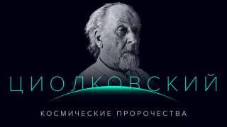 """Сайт """"ТАСС"""" подготовил спецпроект о научных предсказаниях Циолковского"""