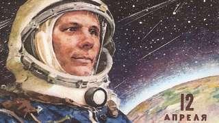 В России отмечают День космонавтики, а в мире — Международный день полета человека в космос