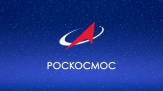 «Роскосмос» подключат к единой информационной системе гособоронзаказа