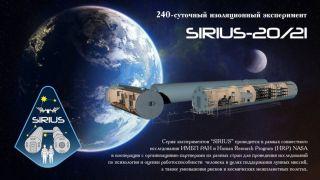 Экипажи SIRIUS-21 отберут в феврале 2021 года