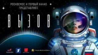 Экипаж и актрису для съемок на МКС определят в апреле